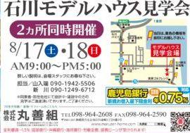 石川モデルハウス見学会