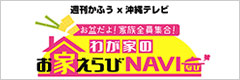 週刊かふう x 沖縄テレビ お盆だよ!家族全員集合!わが家の お家えらびNAVI