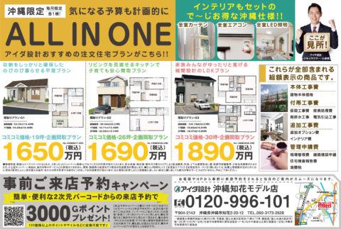 沖縄限定 毎月限定各1組 気になる予算も計画的にALL IN ONE