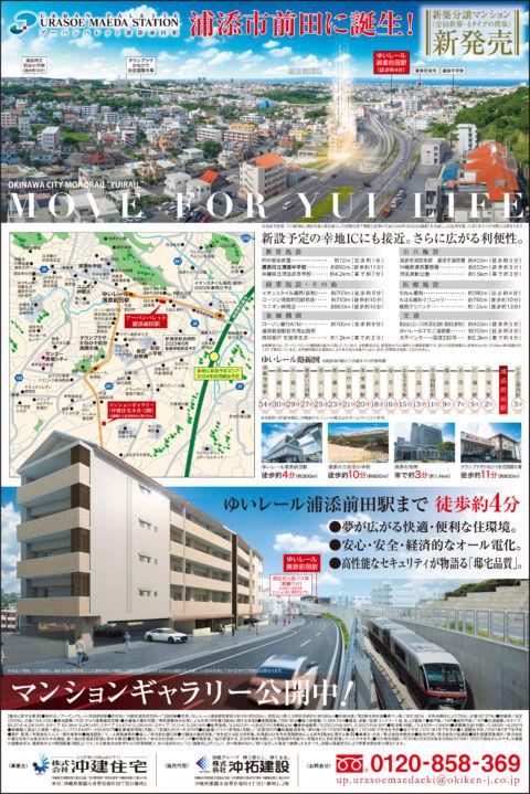 新築分譲マンション アーバンパレット浦添前田駅 浦添市前田に誕生!