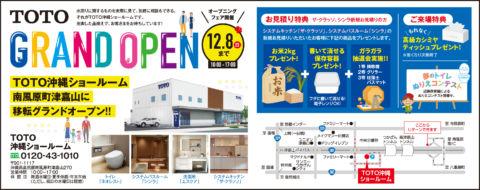 TOTO沖縄ショールーム オープニングフェア開催