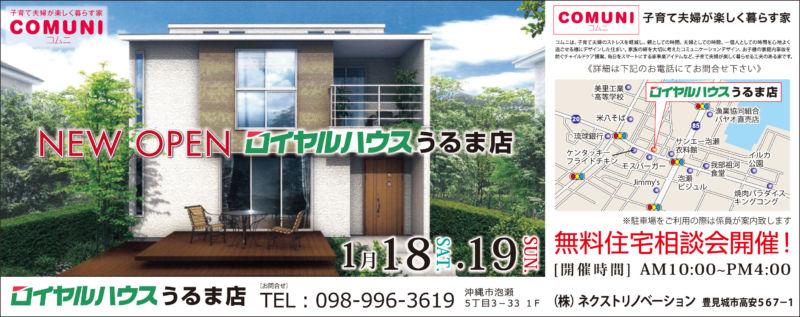 NEW OPEN ロイヤルハウスうるま店