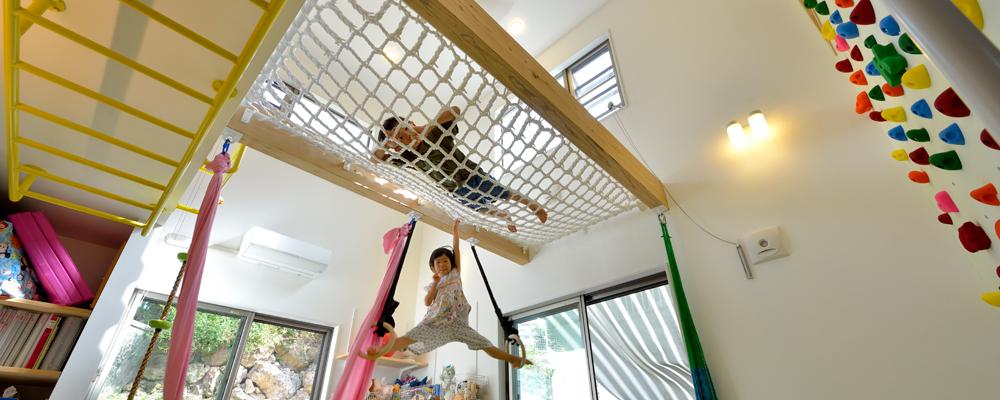 暮らしの中に遊びと学びを エデュケーションハウス