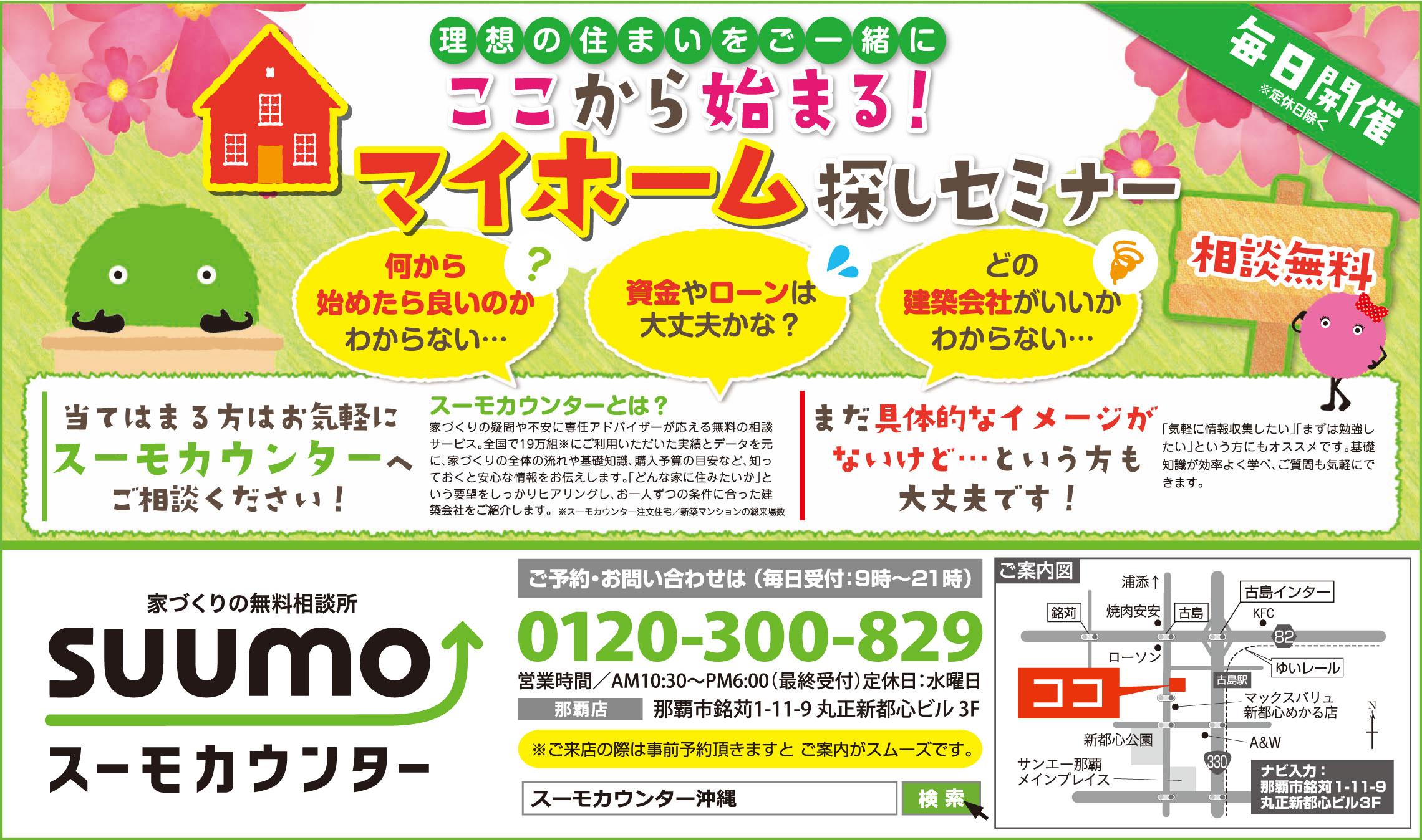 スーモカウンター沖縄 ここから始まる!マイホーム探しセミナー