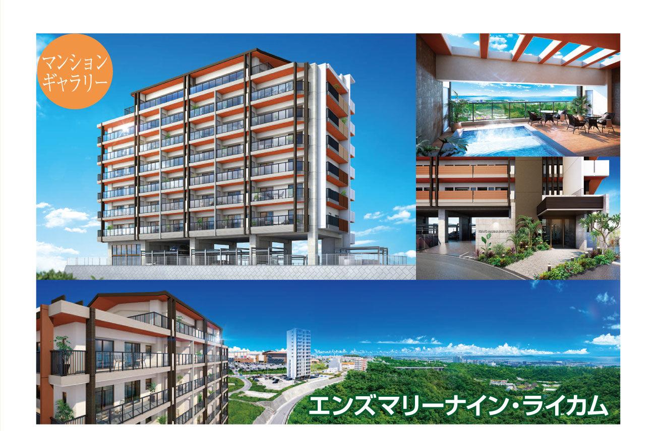 GW特集 オーナーシップ型の新築分譲コンドミニアムホテル