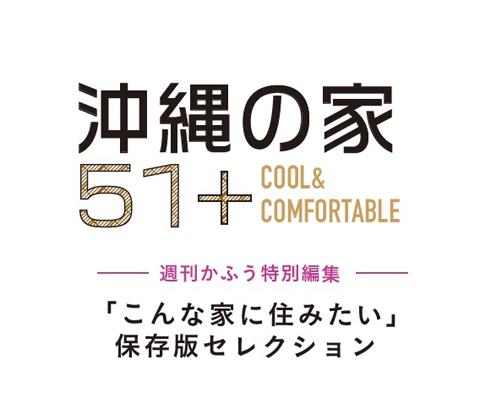 家づくりのお手本はここにある! 『沖縄の家51+』好評発売中!