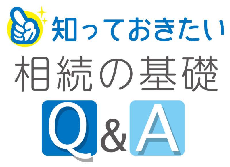知っておきたい 相続の基礎Q&A File.4