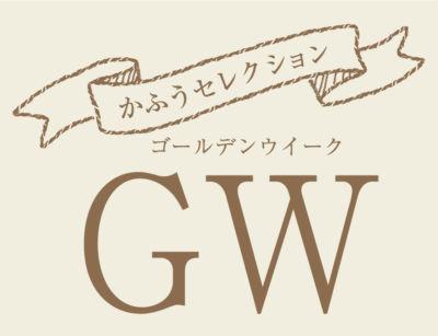 GW特集 エンズサーフサイド北谷コースト