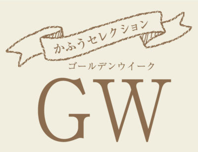 GW特集 フリーベルライカムブレッザ