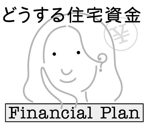 どうする住宅資金 贈与税・後編