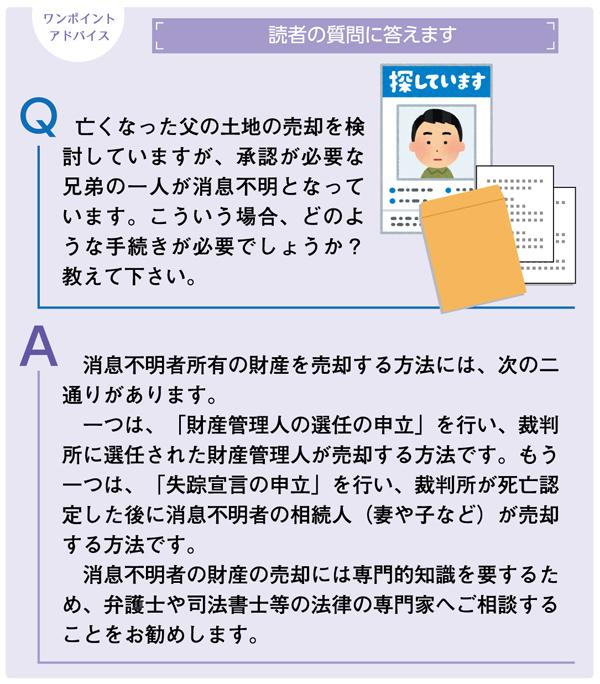 よくわかる 不動産相続の勘所 Q&A File.12