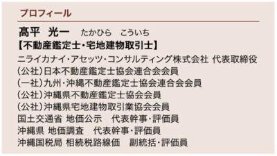 気になる土地の評価 File.14 宮古島と石垣島以外の離島の不動産市況