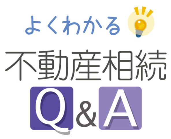 よくわかる不動産相続 Q&A File.12