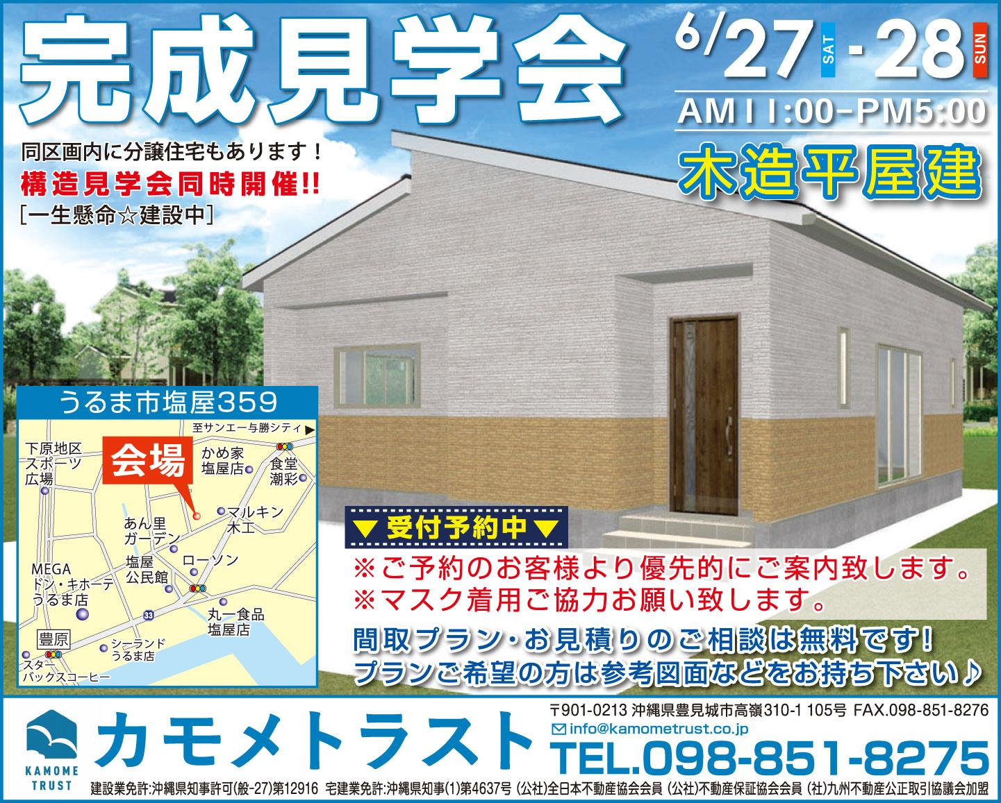 沖縄 ニュース