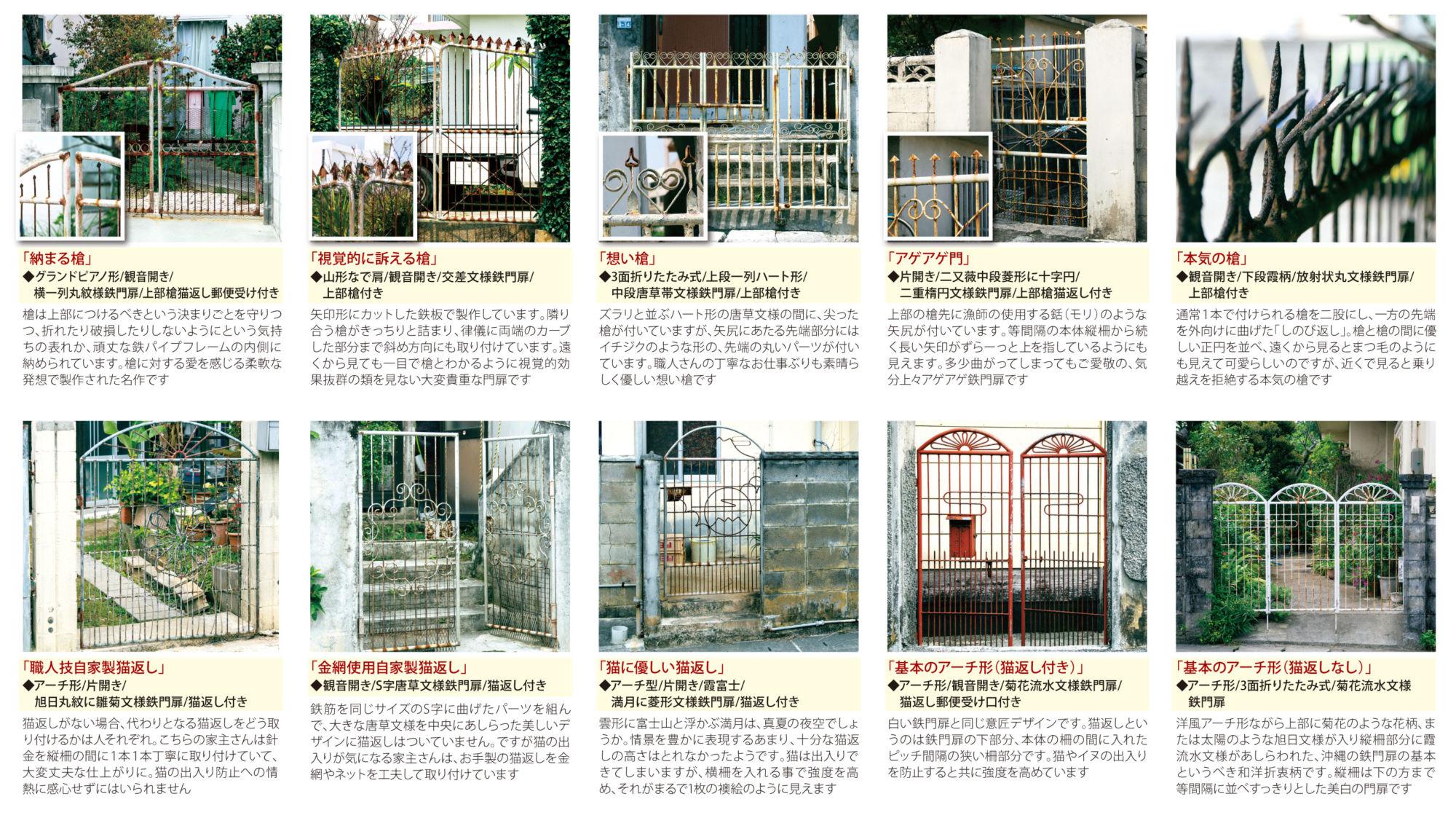 沖縄島建築 インサイドストーリー Episode1  沖縄住宅の顔 鉄門扉