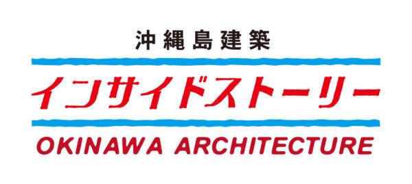 沖縄島建築 インサイドストーリー Episode3 暮らしを伝える すーじぐゎー