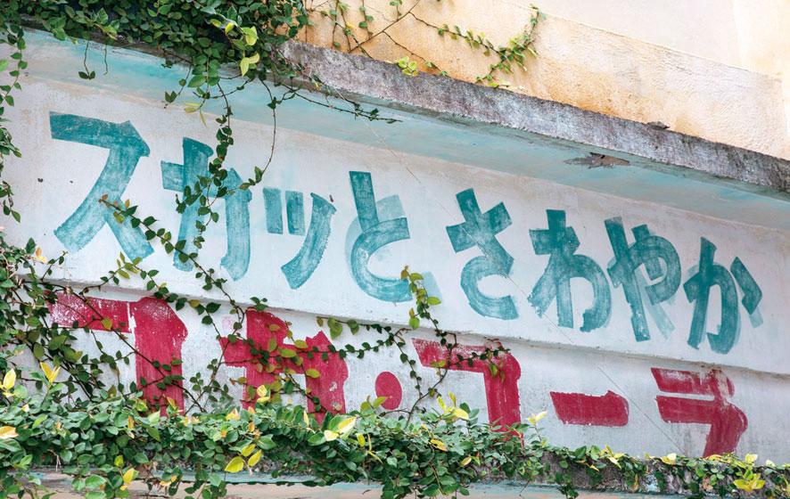 沖縄島建築 インサイドストーリー Episode2  時を重ねる直書き看板
