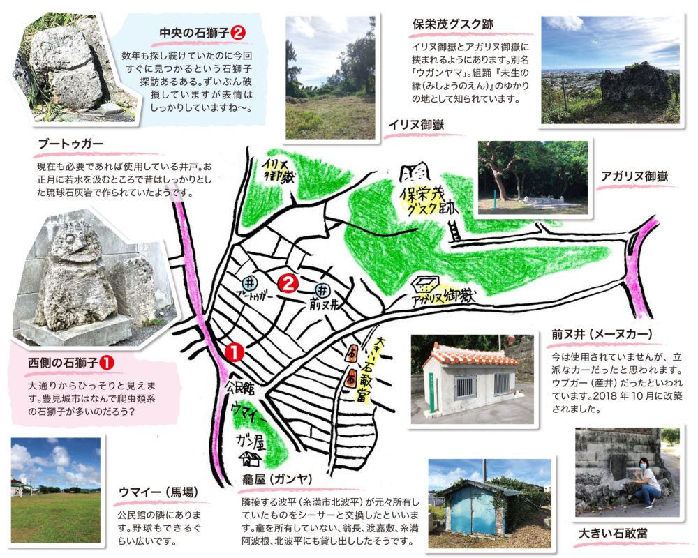 石獅子探求記 ~豊見城市保栄茂の石獅子探訪記~の巻 その55