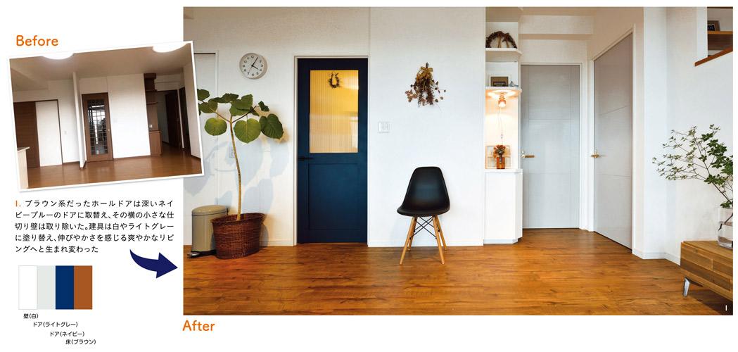 築浅マンションを 個性的にリノベーション 緩やかな仕切りが家族を結ぶ家