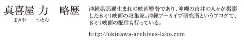 Okinawa航時機 古写真から読みとく、当時の街の姿 10月10日の大綱挽と赤レンガ塀