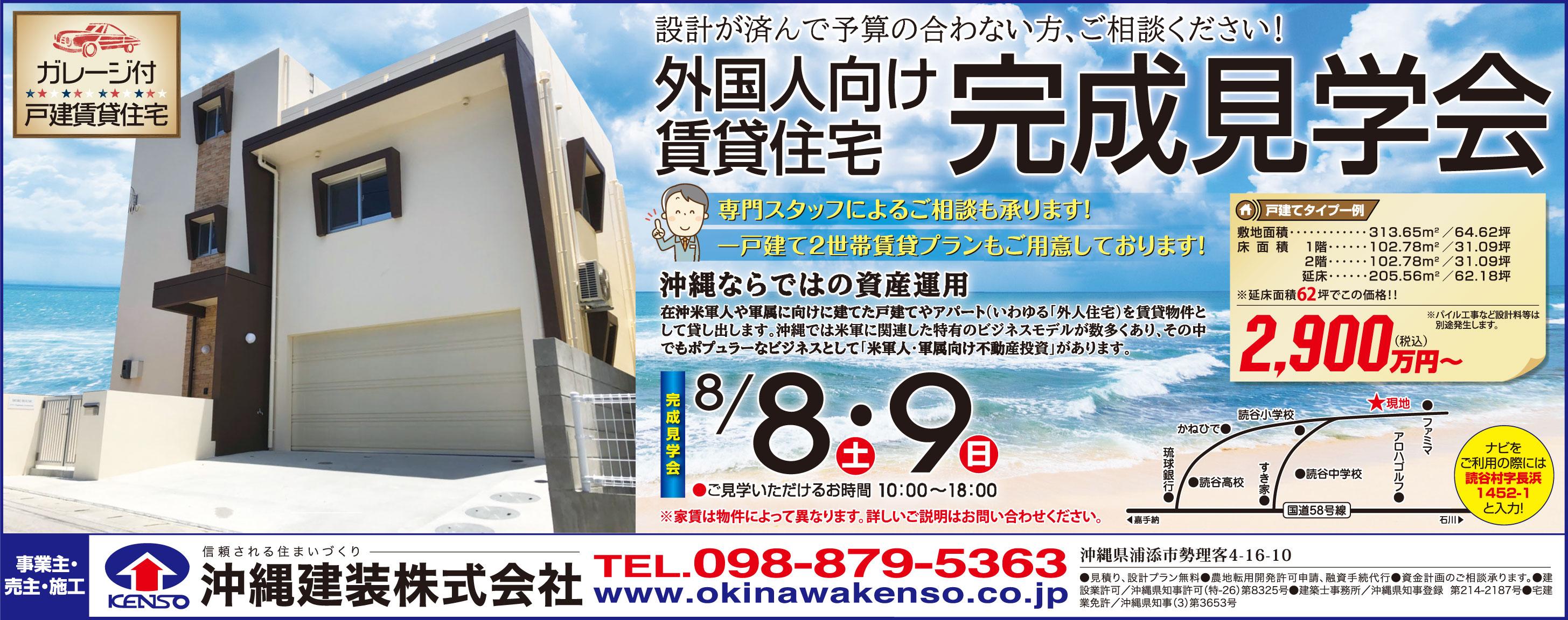 外国人向け賃貸住宅 完成見学会