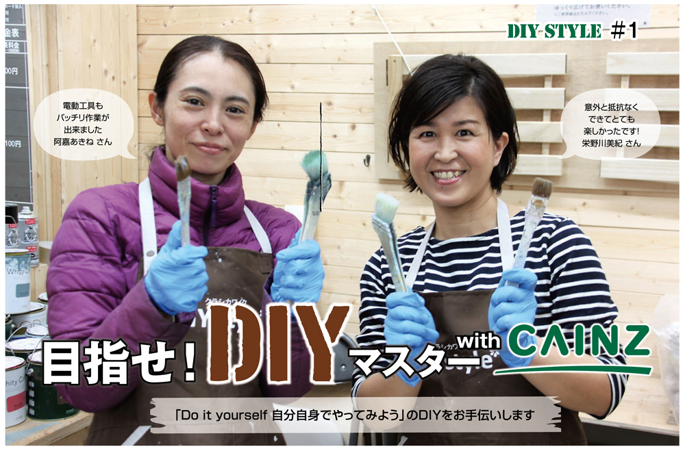 DIY STYLE with カインズ ♯1