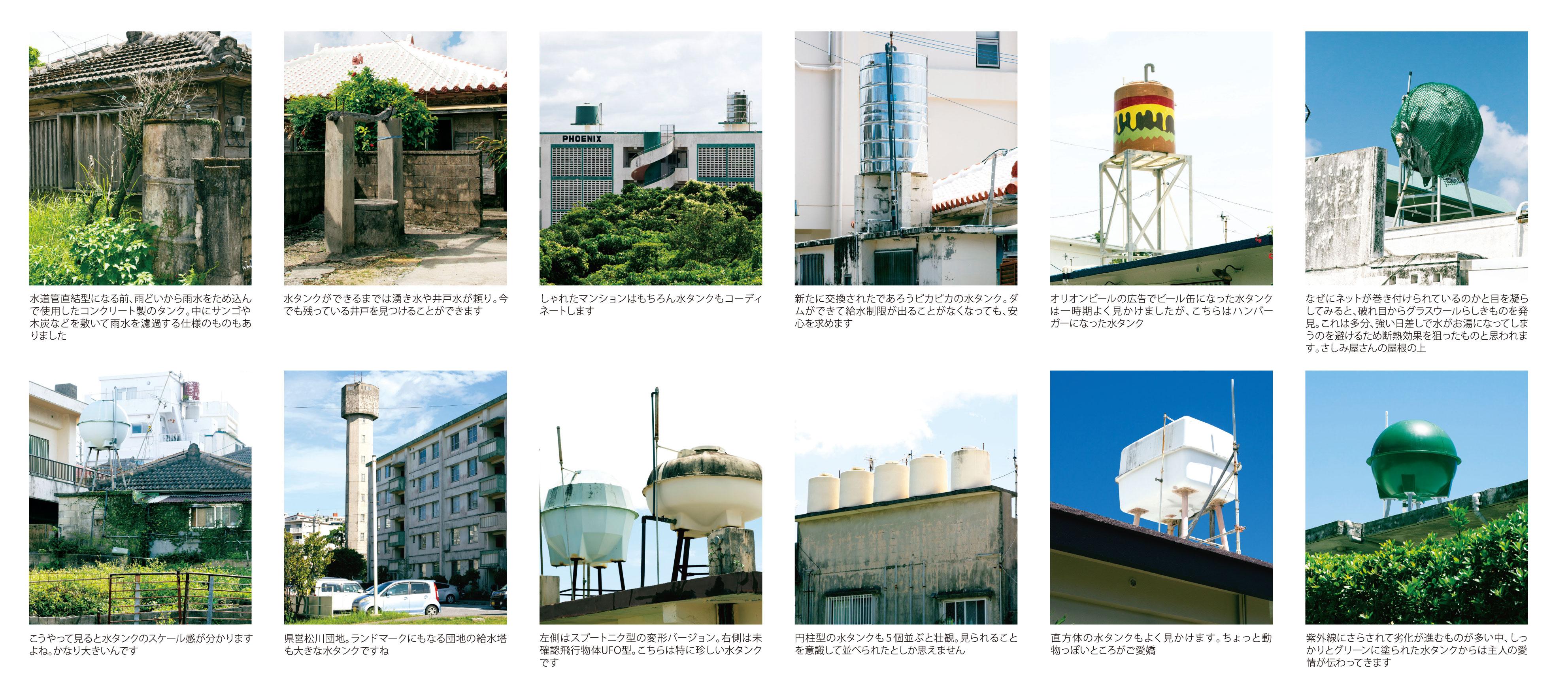 沖縄島建築 インサイドストーリー Episode5  夢見る 水タンク