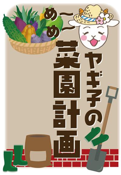 ヤギ子の菜園計画 第1回