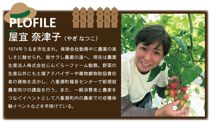 ヤギ子の菜園計画 第2回
