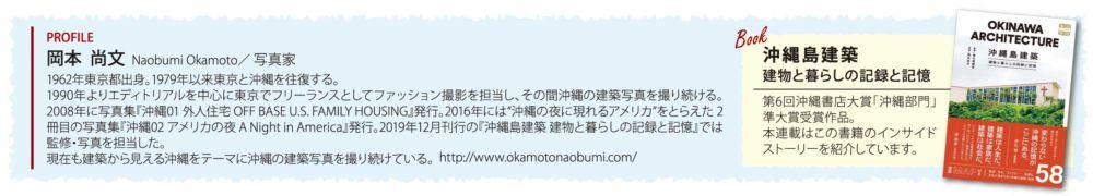 沖縄島建築 インサイドストーリー Episode4  移りゆく沖縄の団地