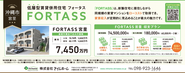 低層型賃貸併用住宅 フォータス