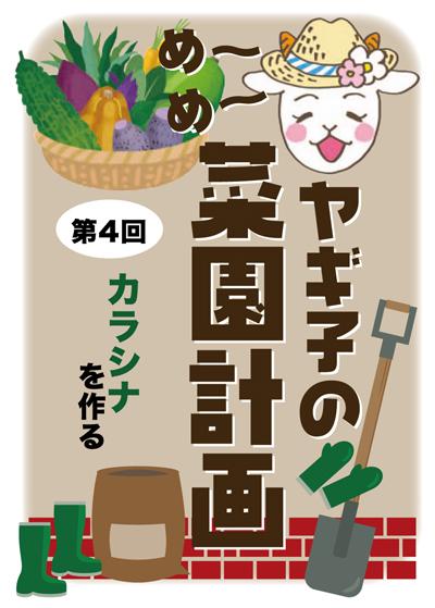 ヤギ子の菜園計画 第4回