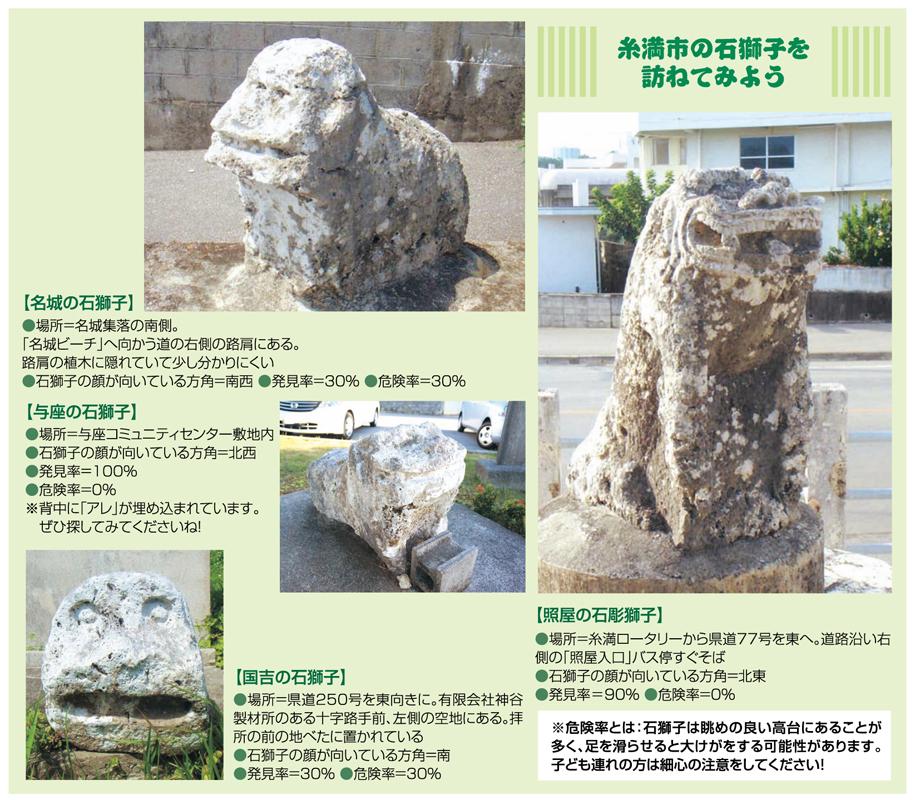 歩いて見つけた 石獅子探訪記 その4