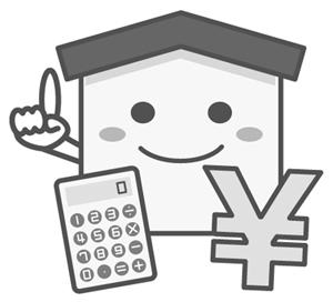 どうする住宅資金 家計の金融行動に関する世論調査  後編
