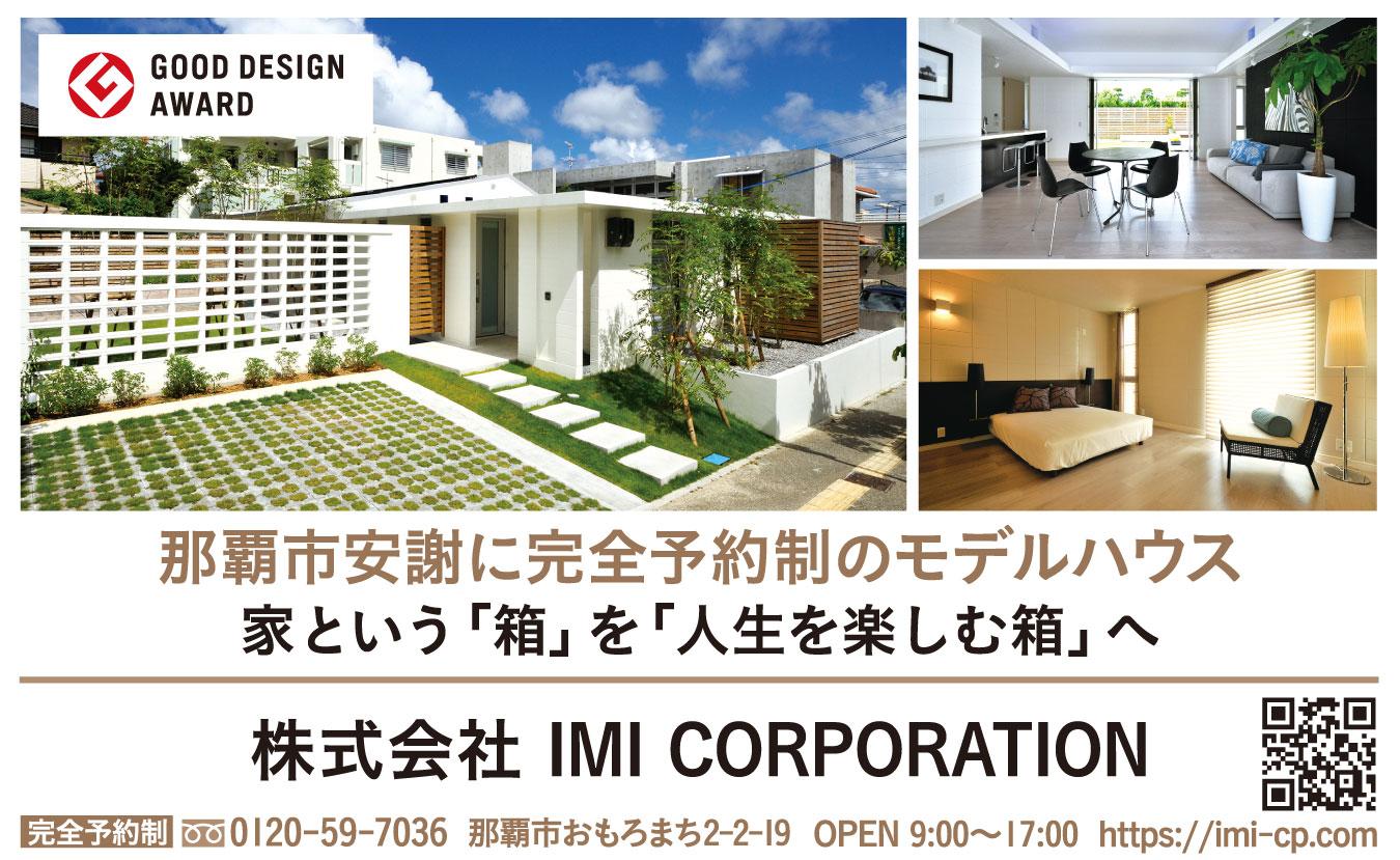 株式会社 IMI CORPORATION
