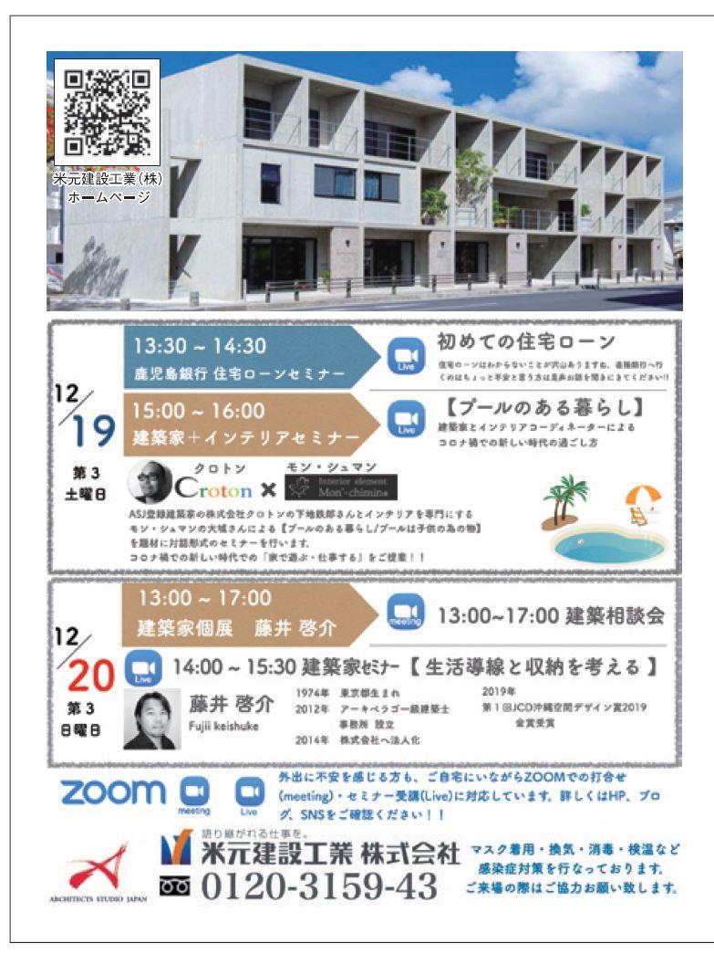 米元建設工業 セミナー&建築相談会