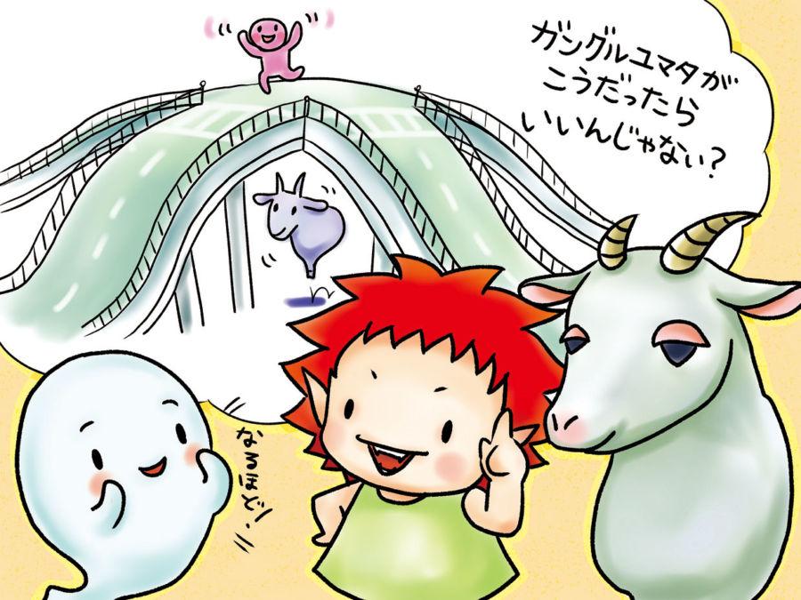 沖縄ミステリーツアー となりのマジムン 第22話 「「ヒージャーは化けるよ 家畜もマジムンになるのか?」