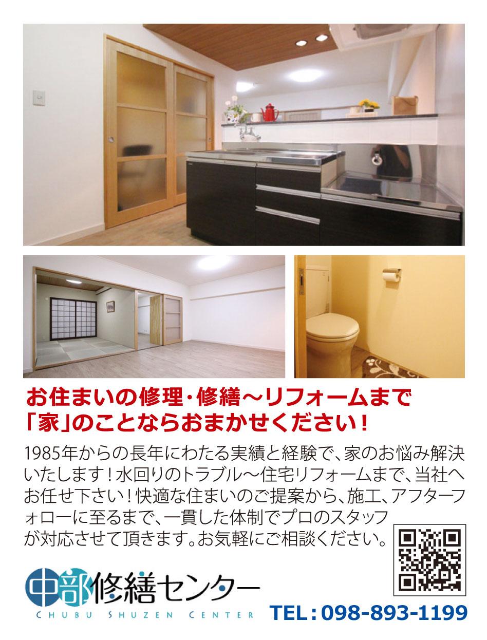 お住まいの修理・修繕~リフォームまで「家」のことならおまかせください!