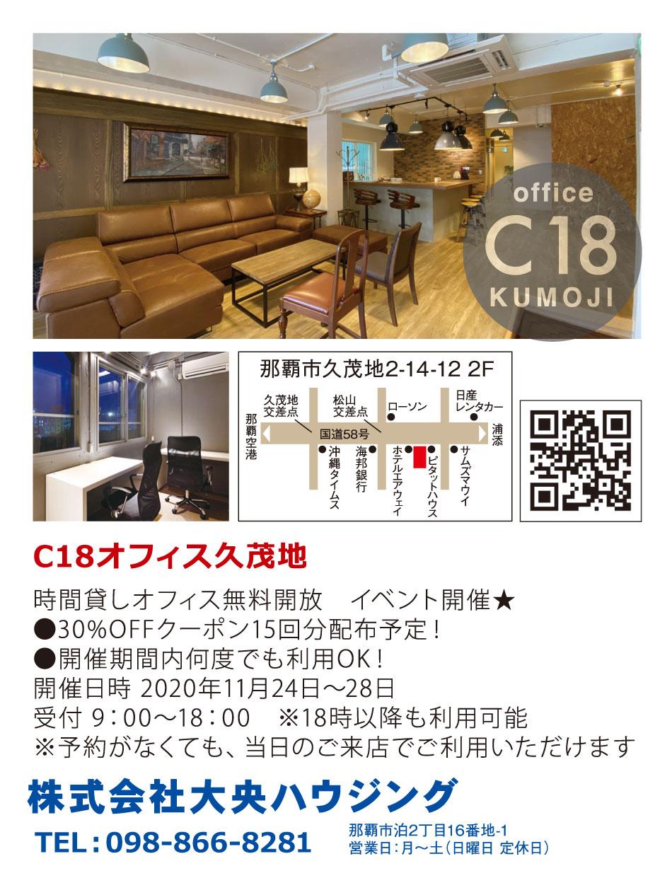 C18オフィス久茂地