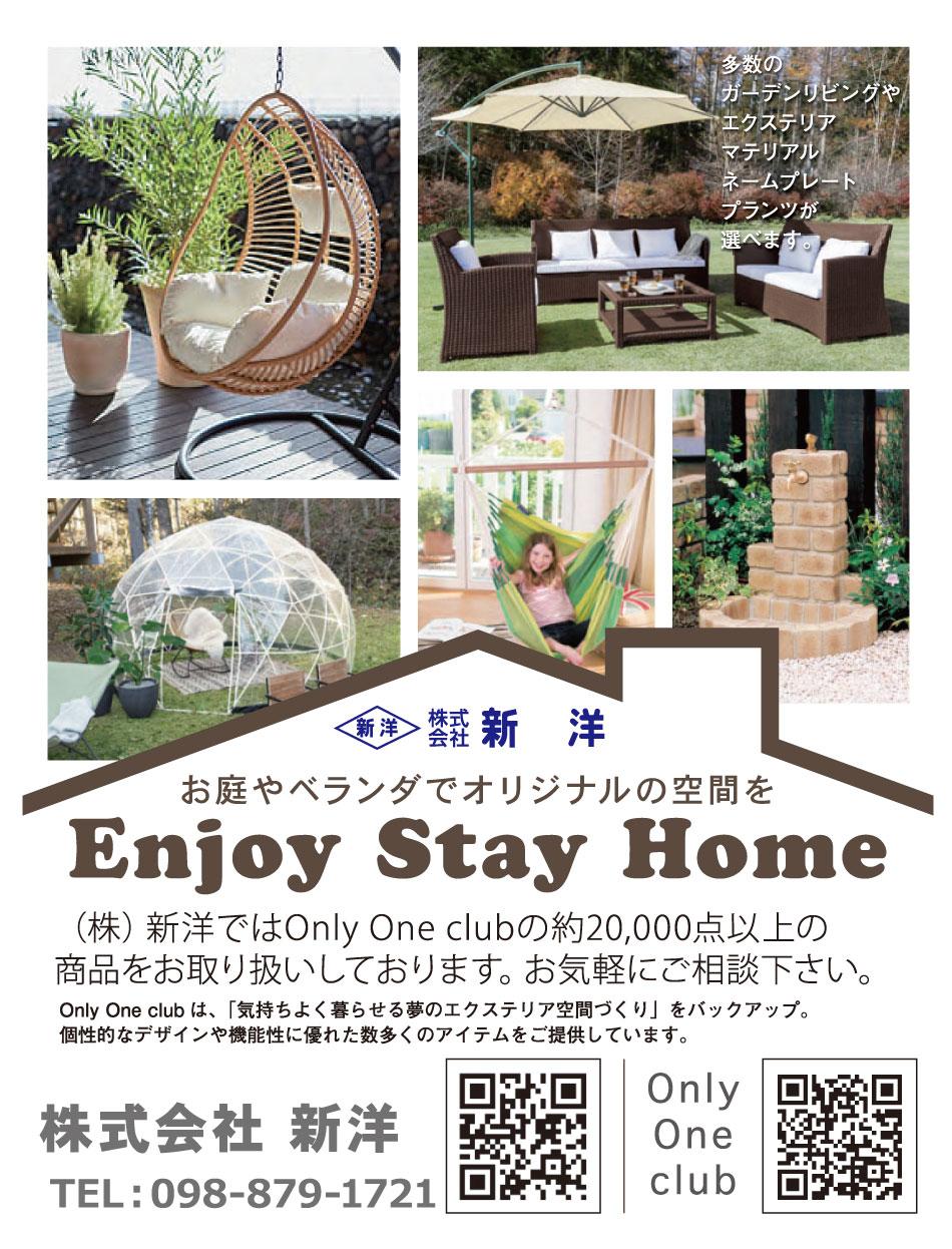 お庭やベランダでオリジナルの空間をEnjoy Stay Home