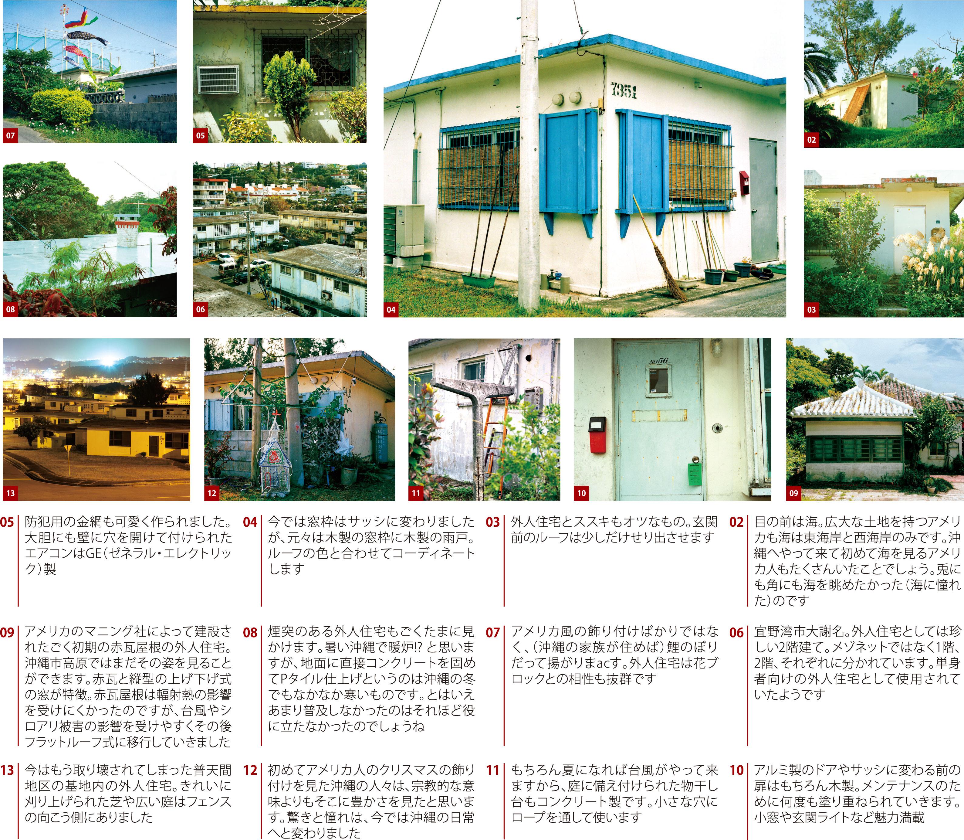 憧れと外人住宅沖縄島建築 インサイドストーリー Episode6