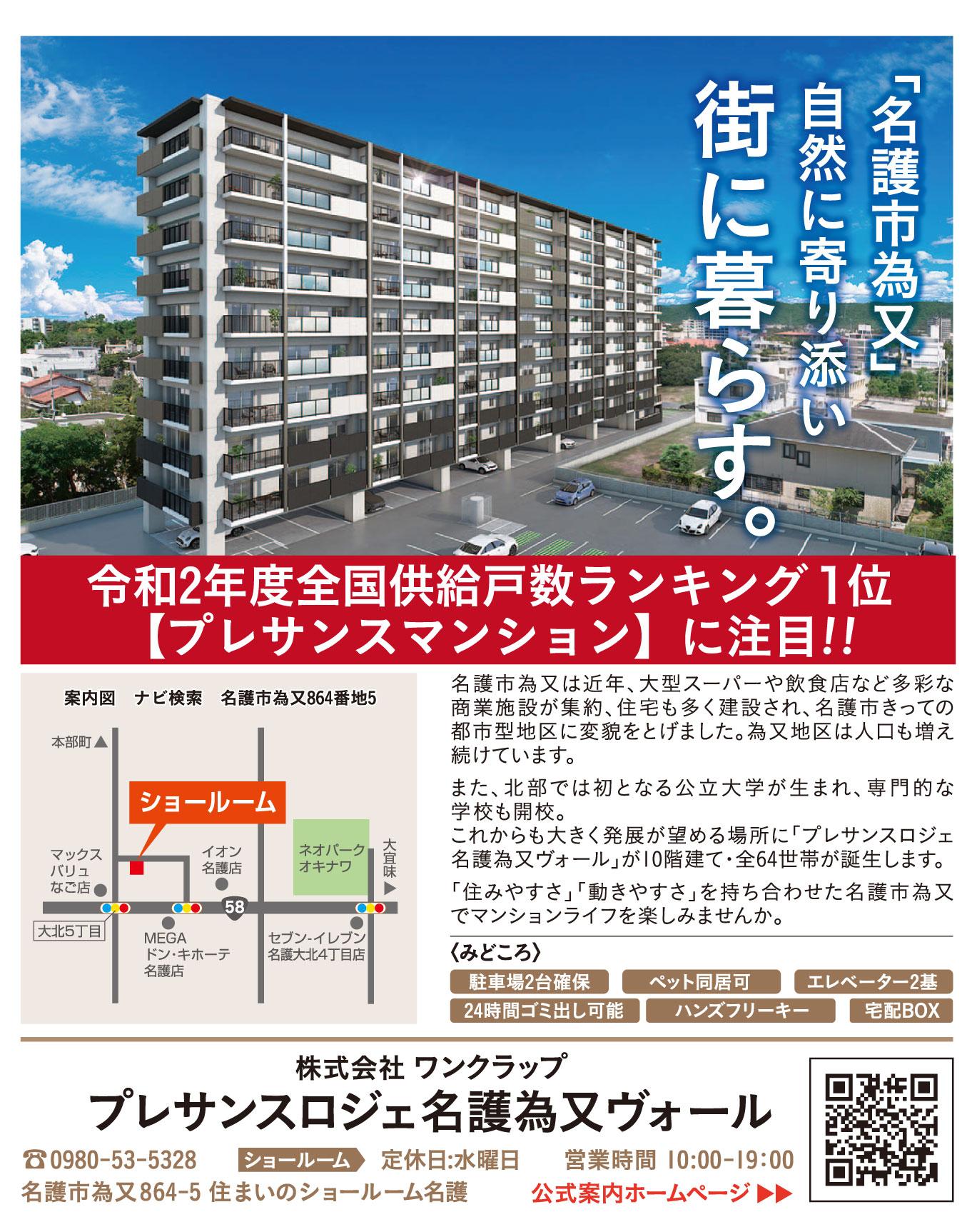 令和2年度全国供給戸数ランキング1位【プレサンスマンション】に注目!!