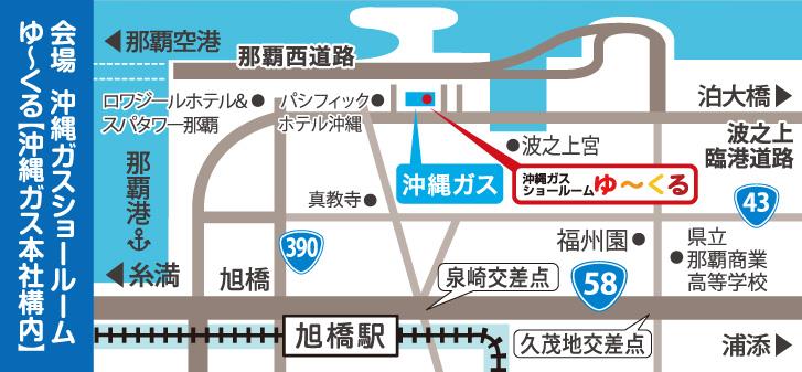 沖縄ガス「新築応援くらしフェア」開催中!