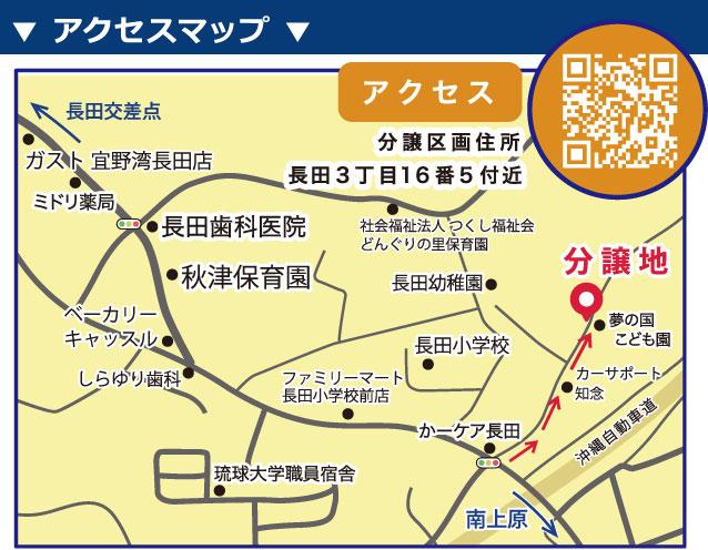分譲開始 全8区画宜野湾長田希少エリア限定分譲