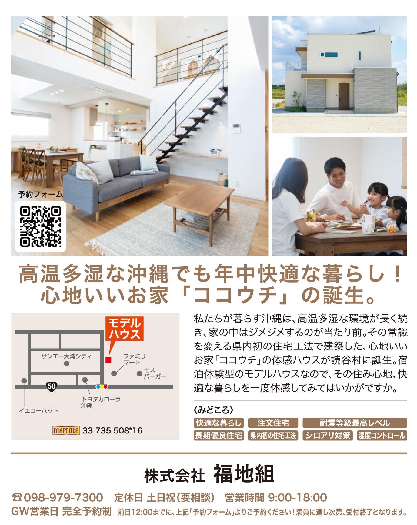 高温多湿な沖縄でも年中快適な暮らし!心地いいお家「ココウチ」の誕生。