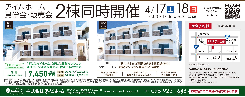 沖縄市・宮里 (株)アイムホーム 2棟同時見学会・販売会