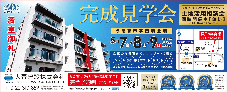 5/7・8・9 大晋建設がうるま市田場でマンションの完成見学会