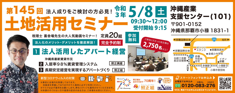 5/8 照正組が沖縄産業支援センターで土地活用セミナー