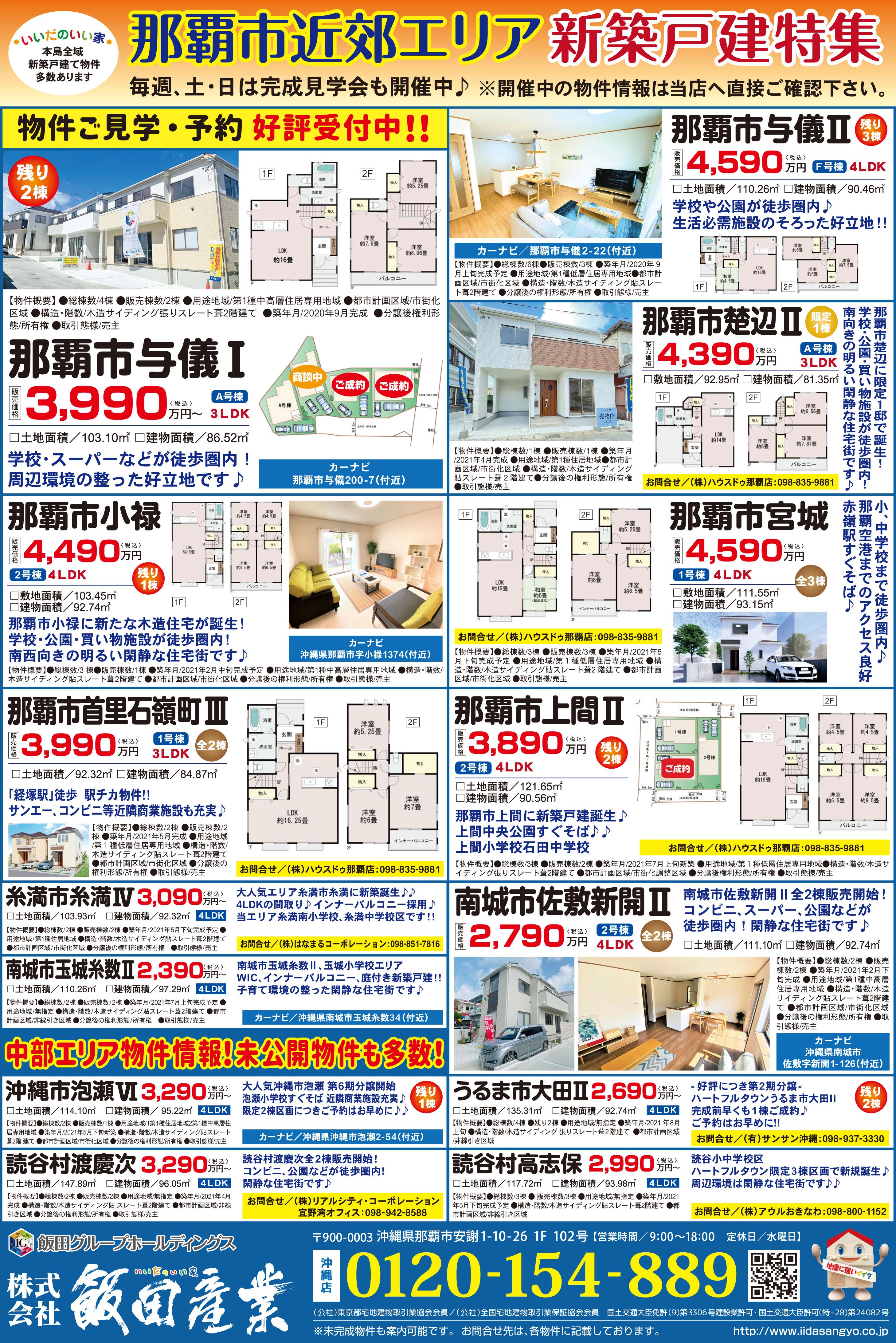 飯田産業が那覇市近郊エリアで新築戸建特集