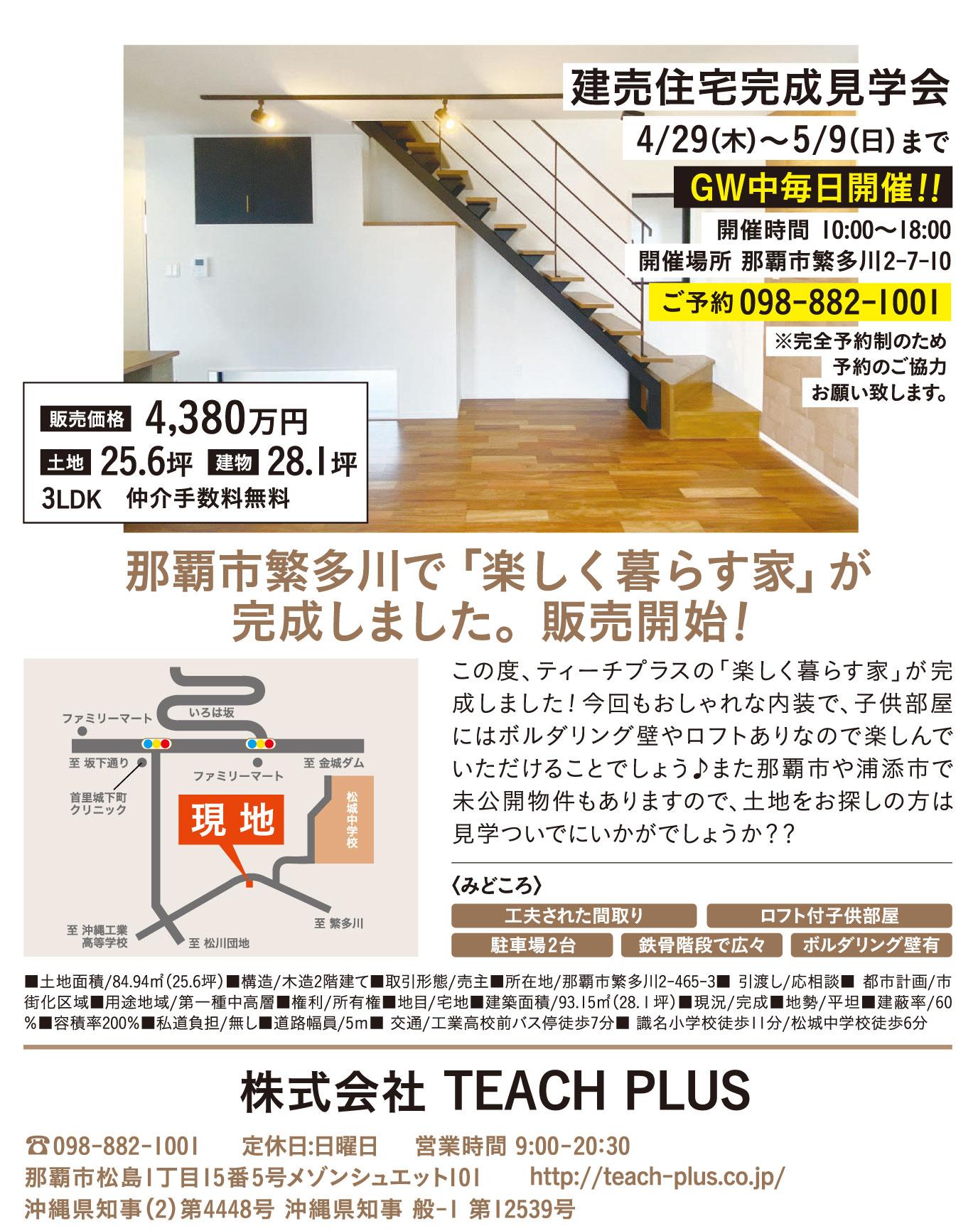那覇市繁多川で「楽しく暮らす家」が完成しました。販売開始!